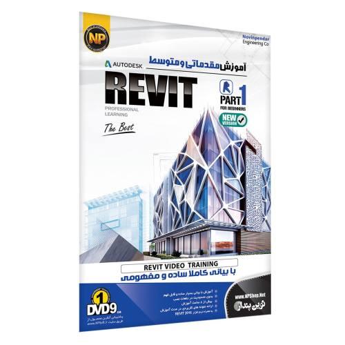نرم افزار آموزش جامع مقدماتی و متوسط Autodesk Revit  نشر نوین پندار