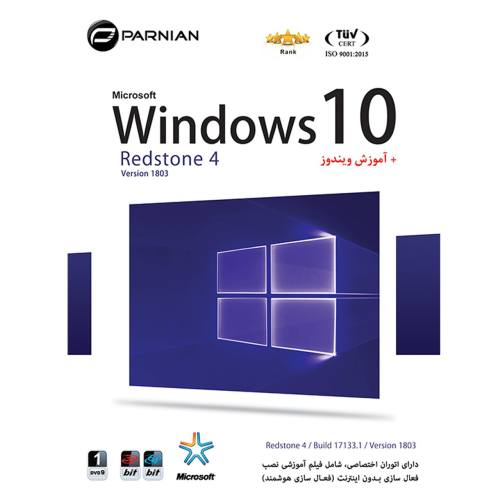 سیستم عامل windows10 redston4نسخه 1803.نشر پرنیان