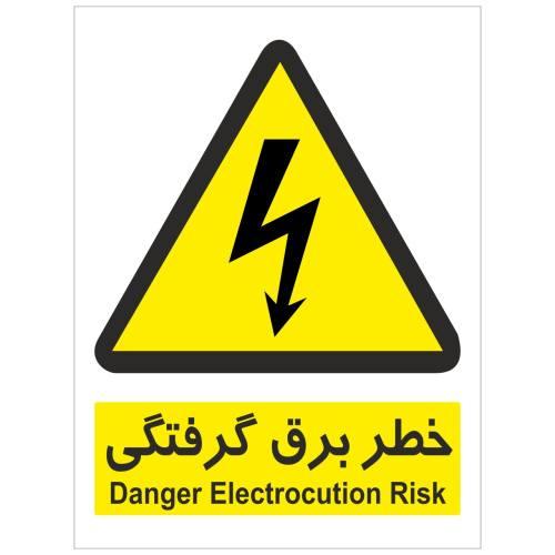 برچسب هشدار دهنده خطر برق گرفتگی بسته 4 عددی