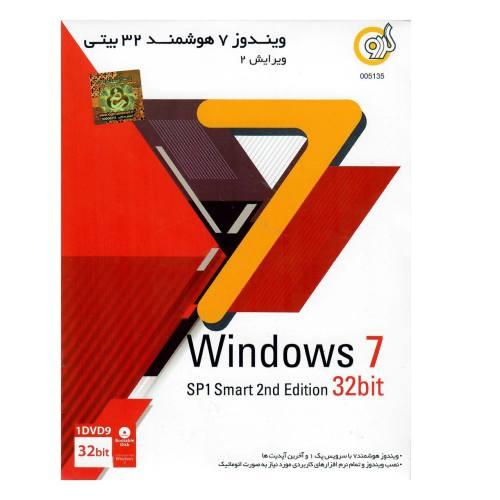 سیستم عامل ویندوز 7 هوشمند 32 بیتی نشر گردو