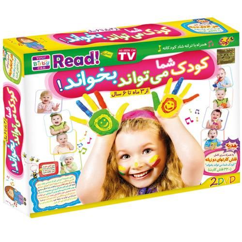 نرم افزار آموزشی کودک شما می تواند بخواند نشر دنیای نرم افزار سینا