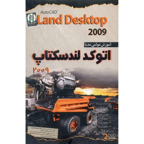آموزش تصویری AutoCAD Land Desktop 2009 نشر دنیای نرم افزار سینا