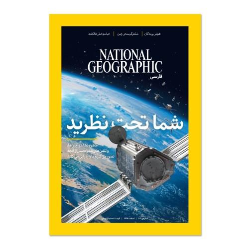 مجله نشنال جئوگرافیک فارسی - شماره 62