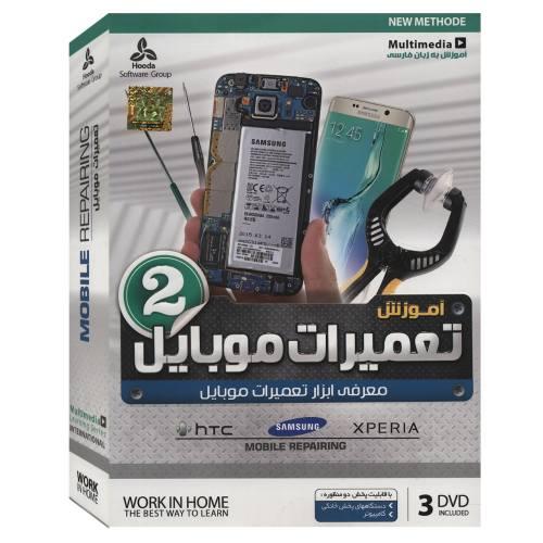 آموزش تعمیرات موبایل 2 نشر هودا