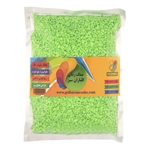 سنگ رنگی فسفری سایز 1 گلباران سبز بسته 500 گرمی