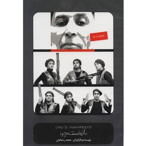فیلم تئاتر مانیفست چو اثر محمد رحمانیان