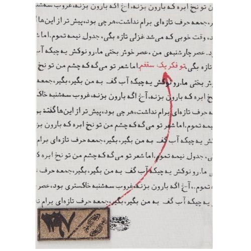 سالنامه 1397 طرح حروف