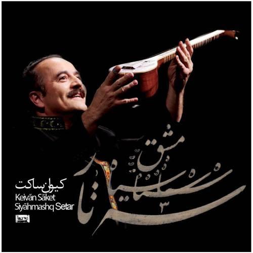 آلبوم موسیقی سیاه مشق سه تار اثر کیوان ساکت