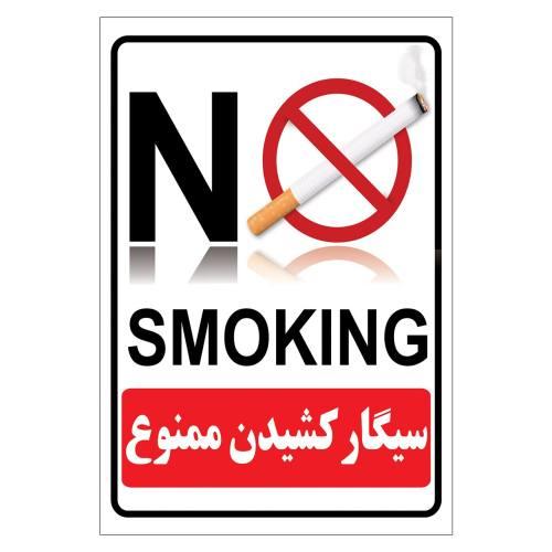 برچسب سیگار کشیدن ممنوع بسته 6 عددی