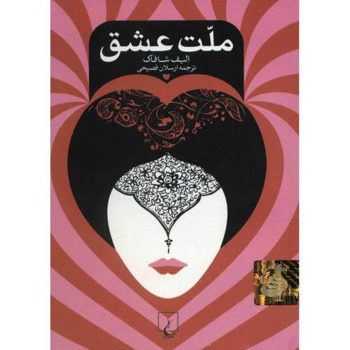 کتاب ملت عشق اثر الیف شافاک - جیبی