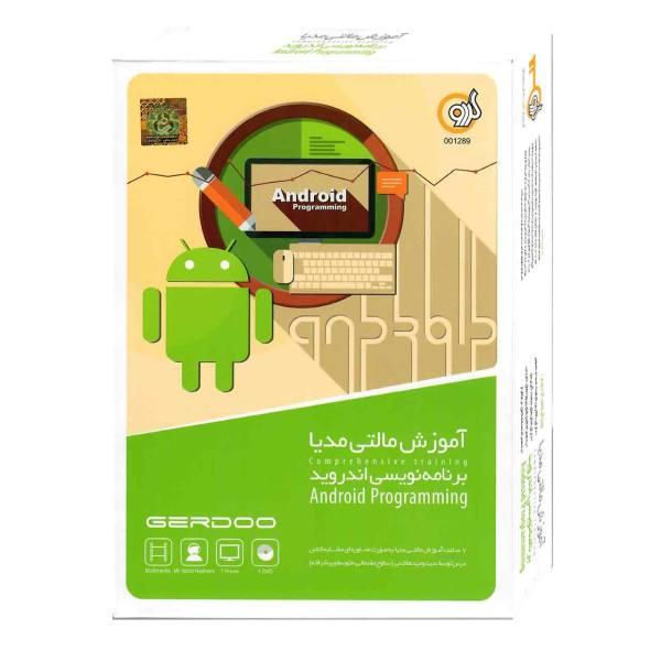 آموزش مالتی مدیا برنامه نویسی اندروید نشر گردو | Gerdoo  Android Programming Learning Software