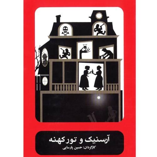فیلم تئاتر آرسنیک و تور کهنه اثر حسین پارسایی