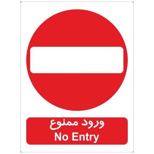 برچسب بازدارنده ورود ممنوع بسته 4 عددی