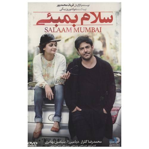 فیلم سینمایی سلام بمبئی اثر قربان محمدپور