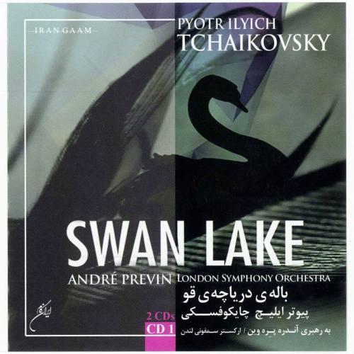 آلبوم موسیقی باله دریاچه قو اثر پیوتر ایلیچ چایکوفسکی - لوح 1