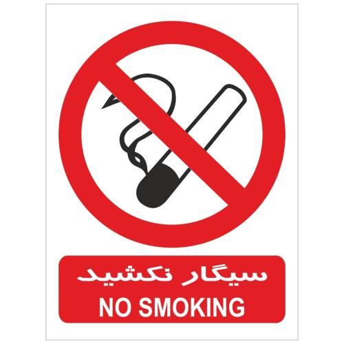برچسب بازدارنده سیگار نکشید بسته 4 عددی