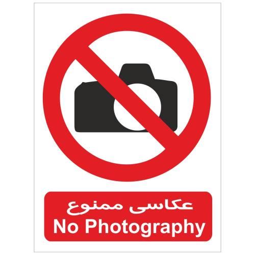 برچسب بازدارنده عکسبرداری ممنوع بسته 4 عددی