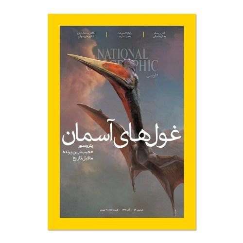 مجله نشنال جئوگرافیک فارسی  - شماره 59