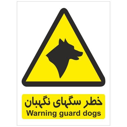 برچسب هشدار دهنده سگ های نگهبان بسته 4 عددی