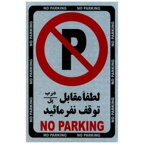 تابلو No Parking فلزی سایز  33x21  بسته 2 عددی