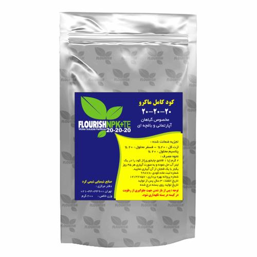 کود جامد ماکرو 20-20-20 فلوریش مناسب برای گیاهان خانگی بسته 200 گرمی