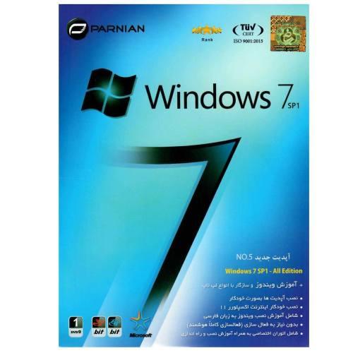 سیستم عامل ویندوز7 sp1 نشر پرنیان
