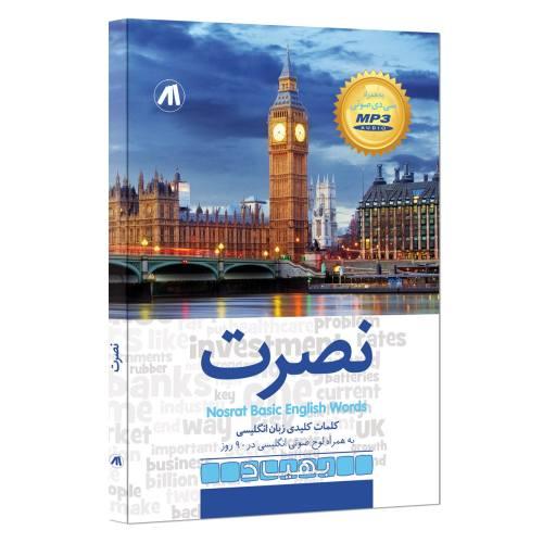 کتاب کلمات کلیدی زبان انگلیسی نصرت به همراه لوح صوتی انگلیسی در 90 روز نشر نصرت