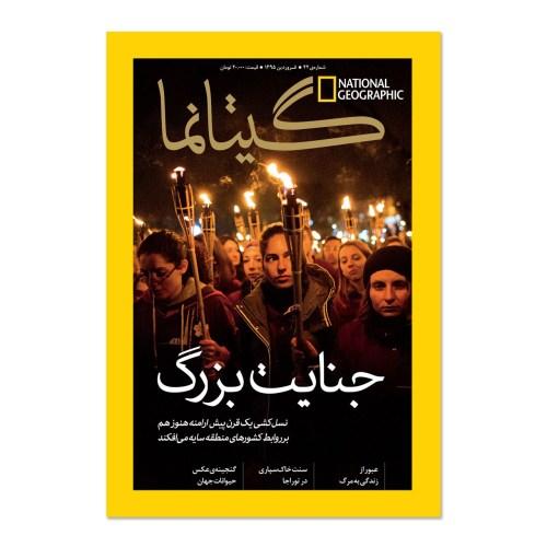مجله نشنال جئوگرافیک فارسی - شماره 42