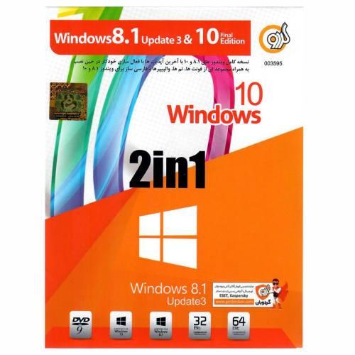 سیستم عامل Windows 10 Final Edition  - Windows 10 Update 3  نشر  گردو