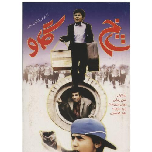 فیلم سینمایی شاخ گاو اثر کیانوش عیاری
