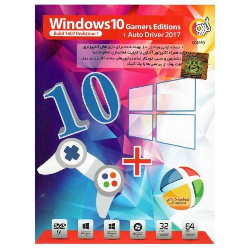 سیستم عامل Windows 10 Gamers Editions ب همراه Atuo Driver 2017 نشر گردو