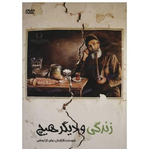 فیلم سینمایی زندگی و دیگر هیچ اثر عباس کیارستمی