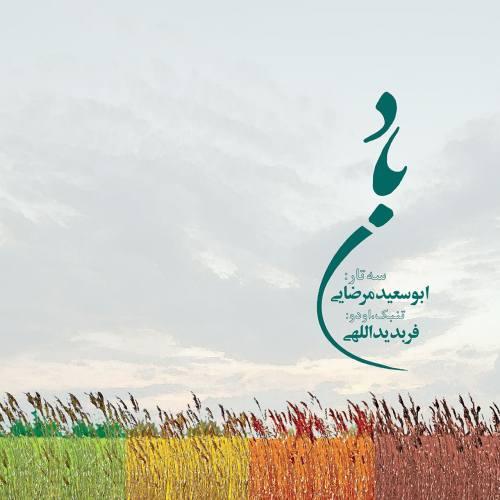آلبوم موسیقی باد اثر  ابوسعید مرضایی و  فربد یداللهی