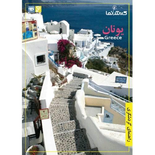 فیلم راهنمای گردشگری - یونان