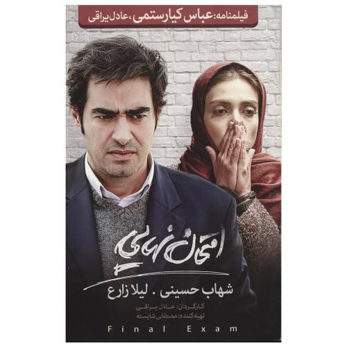 فیلم سینمایی امتحان نهایی اثر عادل یراقی