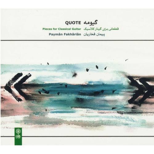 آلبوم موسیقی گیومه اثر پیمان فخاریان