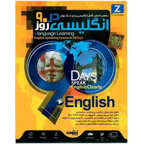 نرم افزار آموزش مکالمه زبان انگلیسی در90 روز  نشر زیتون | Zeytoon Speak English Clearly In 90 Days Software