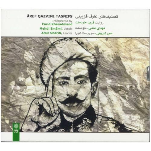 آلبوم موسیقی تصنیفهای عارف قزوینی اثر فرید خردمند