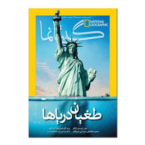 مجله نشنال جئوگرافیک فارسی - شماره 11