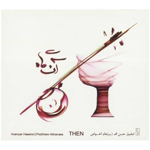 آلبوم موسیقی آنگاه اثر امامیار حسن اف
