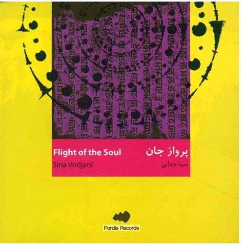 آلبوم موسیقی پرواز جان - سینا وجانی