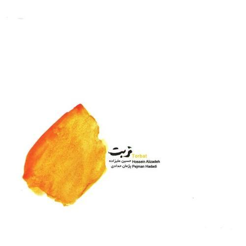 آلبوم موسیقی تربت حسین علیزاده