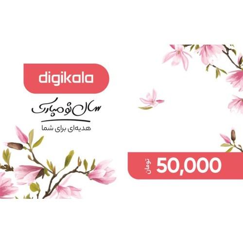 کارت هدیه دیجی کالا به ارزش 50.000 تومان طرح عیدانه