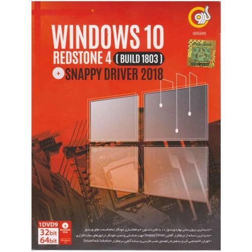 سیستم عامل Windows 10 Redstone 4 همراه با Snappy Driver 2018 نشرگردو