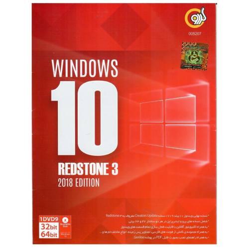 سیستم عامل ویندوز 10 رداستون 3  نشر گردو
