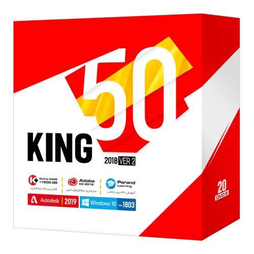 مجموعه نرم افزاری King 50 نشر پرند