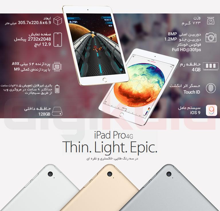 تبلت اپل مدل iPad Pro 12.9 inch 4G ظرفیت 128 گیگابایت infographic