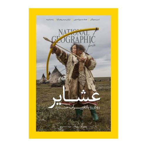 مجله نشنال جئوگرافیک فارسی شماره 58