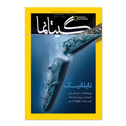 مجله نشنال جئوگرافیک فارسی - شماره 1