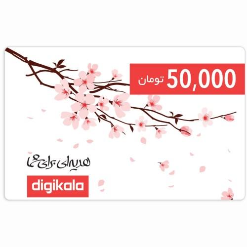 کارت هدیه دیجی کالا به ارزش 50.000 تومان طرح شکوفه